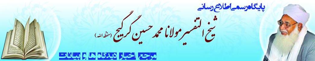 پایگاه اطلاع رسانی دفتر مولانا گرگیج