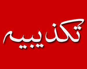 تکذیبیه دفتر امام جمعه اهل سنت آزادشهر پیرامون حمایت ایشان از کاندیدای انتخاباتی خاص