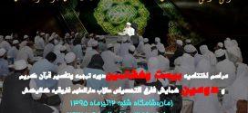 فراخوان عمومی جهت شرکت در مراسم اختتیامه تفسیر قرآن دارالعلوم فاروقیه گالیکش