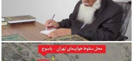 مولانا گرگیج خواستار شفاف سازی علت سقوط هواپیمای تهران – یاسوج شد